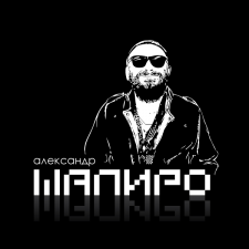 Александр Шапиро (режиссер)